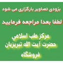 امام کاظم(ع) تابستانه